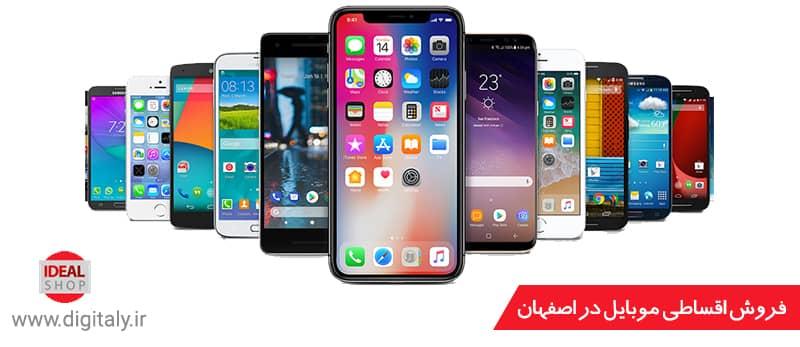 فروش اقساطی موبایل در اصفهان