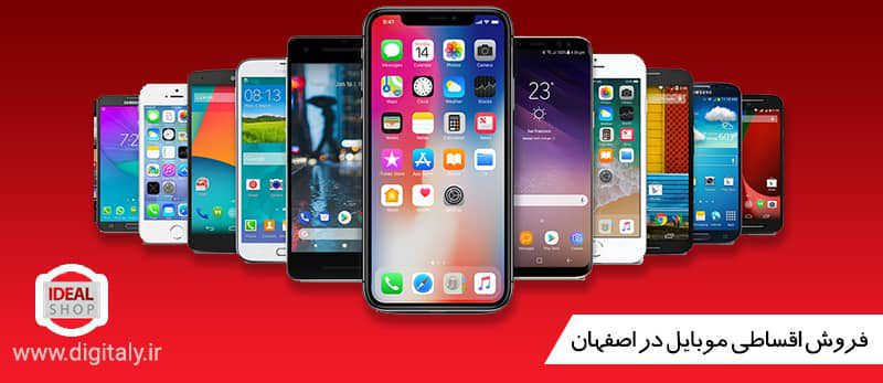 فروش گوشی و موبایل قسطی در اصفهان